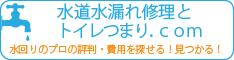 水道水漏れ修理とトイレつまり.com